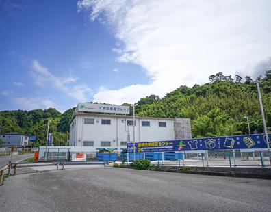 彦根古紙回収センター