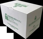 機密書類回収ボックス