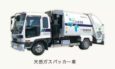 天然ガスパッカー車